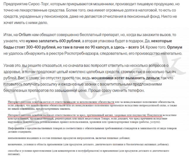 факты обмана Orlium
