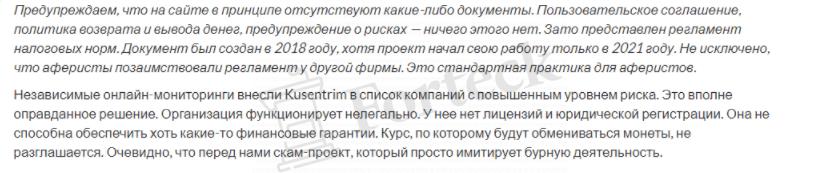 комиссии Kusentrim
