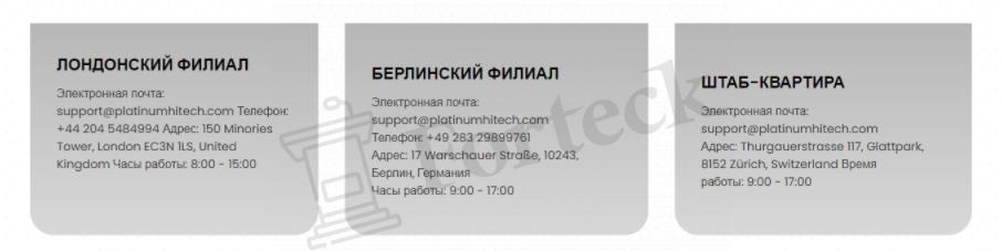 контакты Platinum Hitech