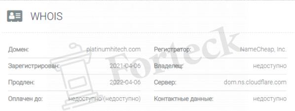 домен Platinum Hitech