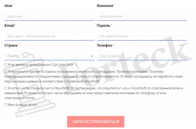 регистрация на OnyxProfit