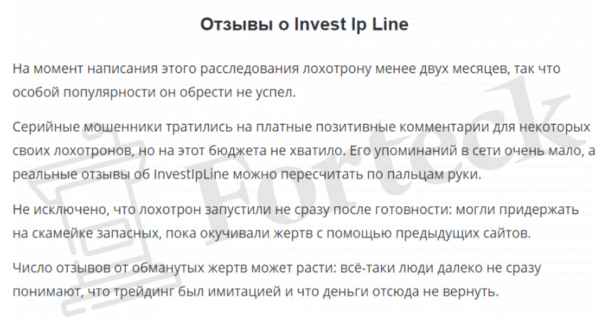 отзывы о InvestIpLine