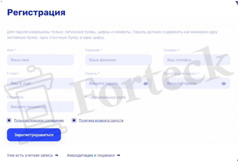 регистрация на InvestIpLine