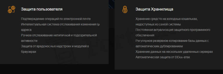защита пользователя на QR Capital 24