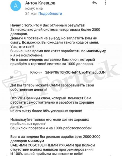 схема обмана Cryptrade365