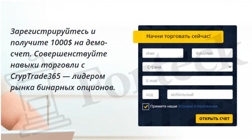 регистрация Cryptrade365