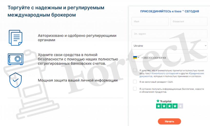 регистрация на Tixee