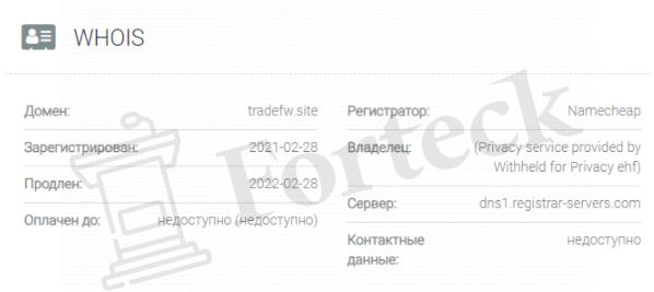 TRADEFW домен