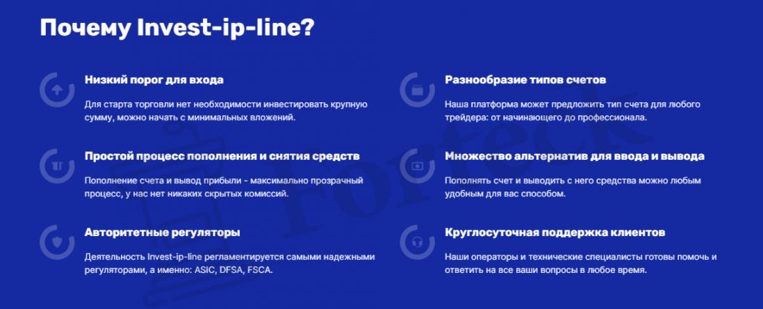 Invest-ip-line условия работы