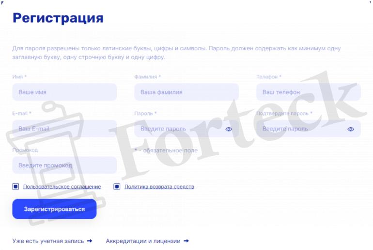Invest-ip-line регистрация профиля