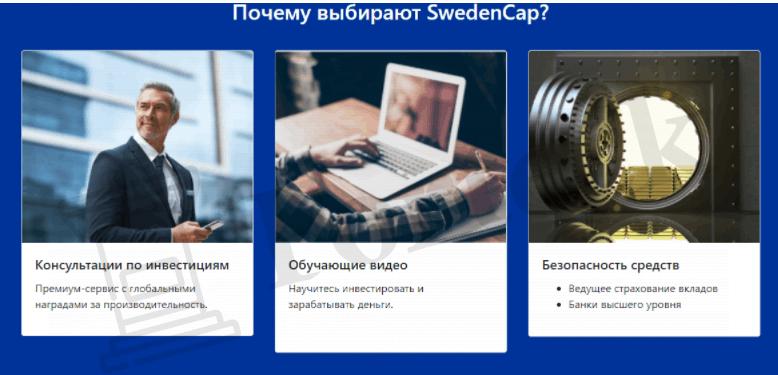 SwedenCap предложения