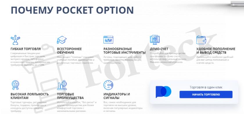 Pocket Option broker предложения