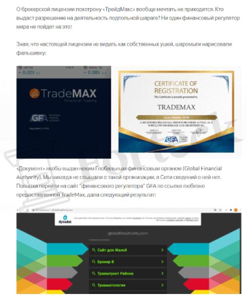 вывод средств с TradeMax