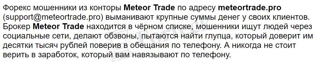 отзывы о Meteor Trade