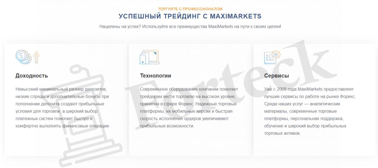 обзора Максимаркетс