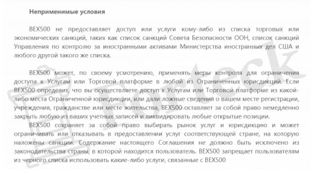 Bex500 обманывает