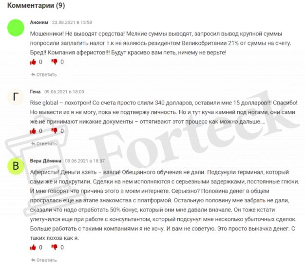 отзывы о RiseGlobal Limited