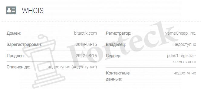 обзор официального сайта BitactiX