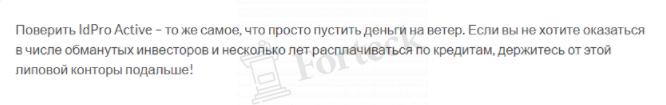 отзывы о Idpro Active