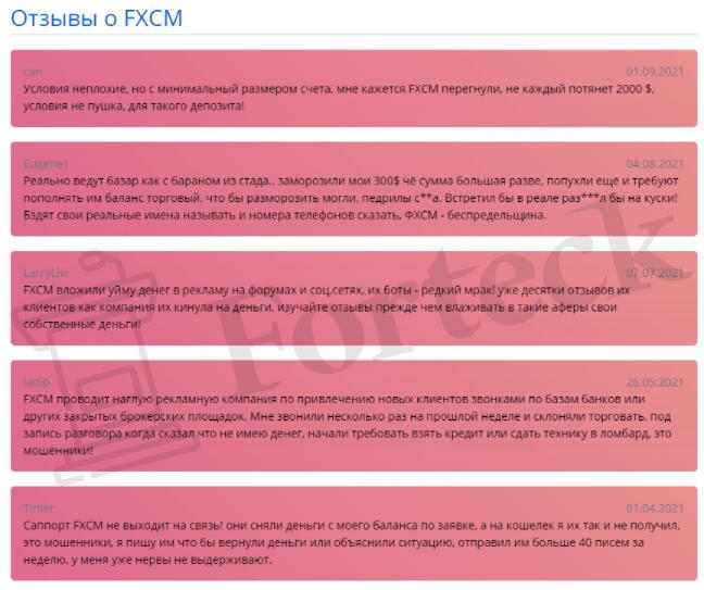 отзывы о FXCM Globe