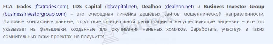 отзывы о LDS Capital