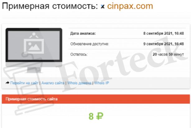 вывод средств с Cinpax