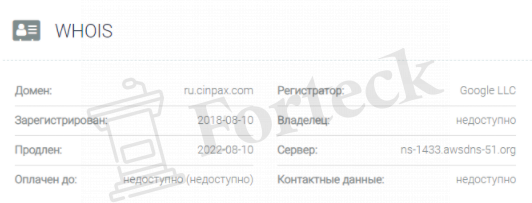 Cinpax официальный сайт